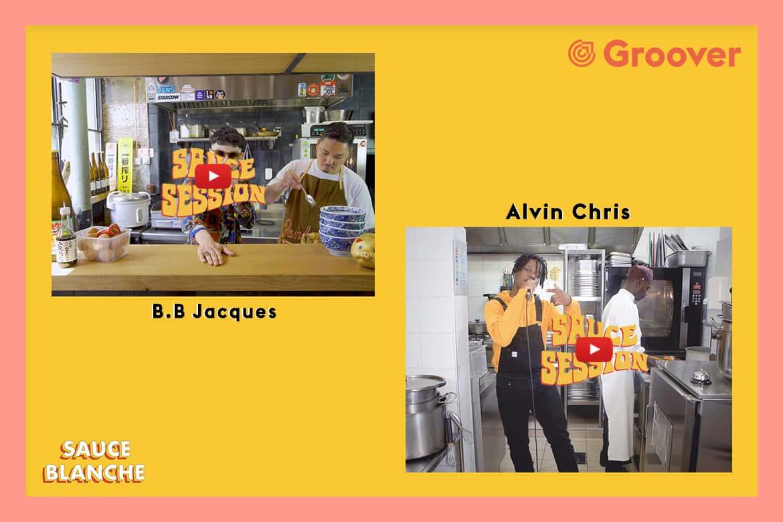 B.B.Jacques et Alvin Chris pour les Sauce Sessions à l'occasion du partenariat Sauce Blanche x Groover Groover